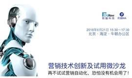 营销自动化创新及试用体验微沙龙 6月21日@北京