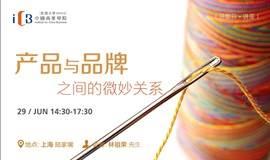 【香港大学讲座】产品与品牌之间的微妙关系
