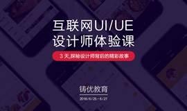互联网UI/UE设计师3天体验训练营招募活动