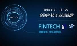 金融科技创业训练营