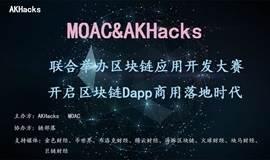 开启DAPP商用落地时代——MOAC&AKhacks 区块链 应用开发大赛