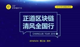 正道区块链,清风全国行-第三站:郑州