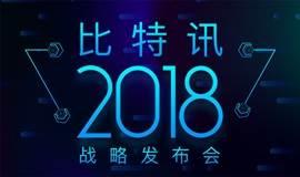 比特讯2018全球战略发布会暨爱思之歌发布会