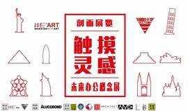 """WE""""ART100触摸灵感——未来办公方式概念展"""
