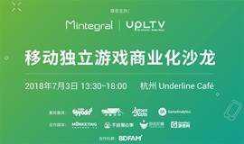 移动独立游戏商业化沙龙——杭州站