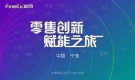 2018宁波-零售创新赋能之旅