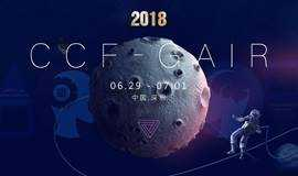 2018CCF-GAIR 全球人工智能与机器人峰会