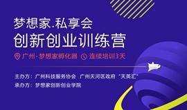 【梦想家】创新创业学院第四期创新创业训练营