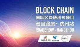 国际区块链科技项目路演 杭州站 Edition 2
