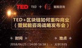 TED+区块链如何重构商业暨赋能咨询战略发布会重磅来袭!