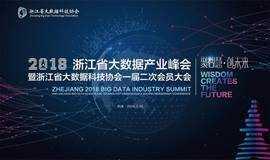 2018浙江省大数据产业峰会