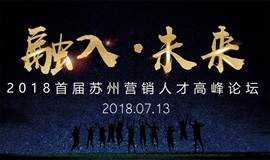 【融入·未来】2018苏州营销人才高峰论坛
