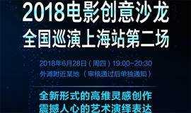 """2018赢在""""心""""时代--电影创意沙龙巡演上海站第二场"""