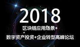 2018区块链应用落地与数字资产+企业转型+项目孵化合作高峰论坛