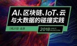 7.27 AI、区块链、IoT、云与大数据的碰撞实践
