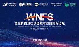 金融科技及区块链技术应用高峰论坛
