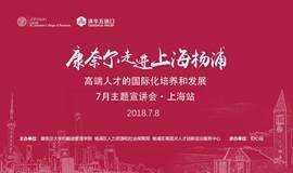 康奈尔走进上海杨浦——高端人才的国际化培养和发展7月主题宣讲会·上海站