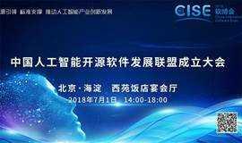 """""""中国人工智能开源软件发展联盟""""成立大会将在京举行"""