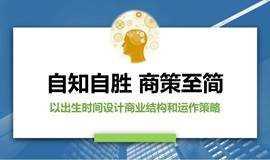 【中国古文化运筹@微咨询】商策至简:以出生时间设计商业结构和运作策略
