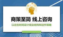 【线上咨询】中国古文化商业运筹:以出生时间为原点设计商业结构和运作策略
