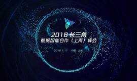 2018长三角数据智能合作(上海)峰会火热报名!
