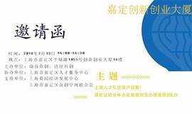 2018年最新上海市积分、居住证和落户转户政策专题讲座