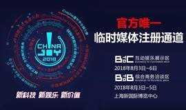 2018ChinaJoy官方临时媒体证件申请通道