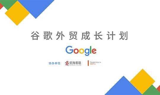 谷歌外贸成长计划 - 深圳站 第三期课程报名