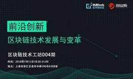 区块链技术发展与变革