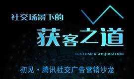 社交场景下的获客之道--初见·腾讯社交广告营销沙龙 南京站