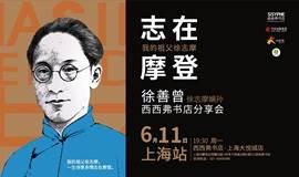 【西西弗书店·上海】志在摩登——徐善曾·西西弗书店分享会