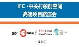 IFC中关村领创高端项目路演会(第34期)