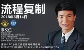 麦当劳(中国)创业元老-章义伍分享企业《流程复制》体系