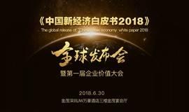 《中国新经济白皮书2018》全球发布会暨第一届企业价值大会