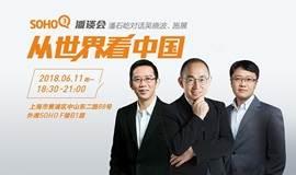 6.11潘谈会丨潘石屹对话吴晓波、施展,从世界看中国