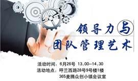 乐创公益创业讲座(第十三期)