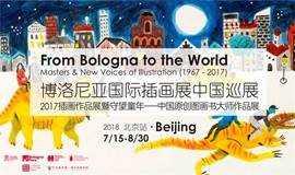 一票双展   2018博洛尼亚插画展北京站,治愈系与溜娃打卡圣地