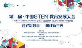 第二届中国STEM教育发展大会——企业通道