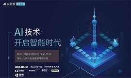AI实验室上海站-AI技术开启智能时代