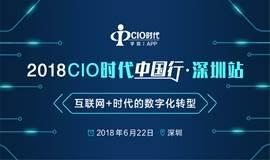 2018CIO时代中国行-深圳站