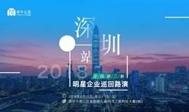 2018全国新三板明星企业巡回路演-深圳站