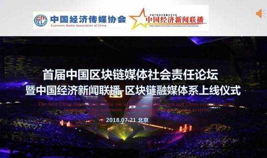 中经联播-中国区块链媒体社会责任论坛