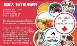 加拿大151周年庆典 · 畅游乐享加拿大