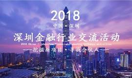 第23期【深圳金融圈交流活动】资源整合,项目对接,互动交友,分享心得