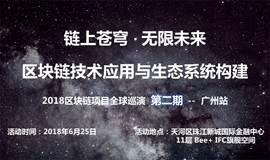 """""""链上苍穹 ? 无限未来"""" 区块链技术应用与生态系统构建 全球巡演 第二期(广州站)"""