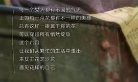 花与六月【第二期花艺沙龙】