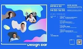 设计吧21期 | 设计共生,开启奇思妙想的设计之旅