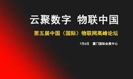 区块链|人工智能|AI|大数据|车联网,这里都有!第五届中国国际物联网高峰论坛