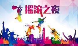 2018浙江大学MBA众创音乐节暨创响中国·浙江大学站2018浙江大学创新创业活动周闭幕式