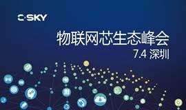 物联网芯生态峰会